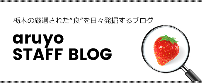 aruyo STAFF BLOG